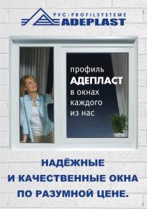 10 Причин купить окна ADEPLAST